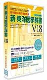 新・東洋医学辞書V18[ユニコード辞書]