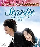 Starlit~君がくれた優しい光 (完全版)(コンプリート・シンプルDVD-BOX廉価版シリーズ)(期間限定生産)