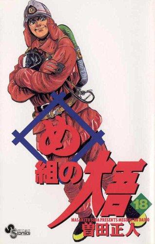 め組の大吾(18) (少年サンデーコミックス)