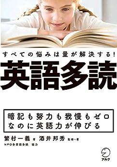 [繁村 一義, 酒井 邦秀]の英語多読 すべての悩みは量が解決する!