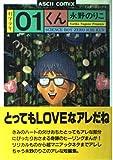 科学少年01くん―永野のりこ短編集 (アスキーコミックス)