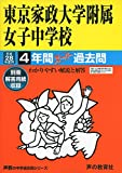 東京家政大学附属女子中学校 平成28年度用―声教の中学過去問シリーズ (4年間スーパー過去問115)