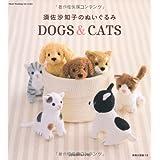 須佐沙知子のぬいぐるみ DOGS & CATS (Heart Warming Life Series)