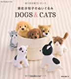 須佐沙知子のぬいぐるみ DOGS & CATS (Heart Warming Life Series)