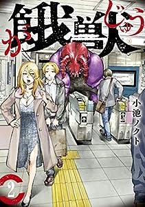 餓獣(2) (コミックDAYSコミックス)