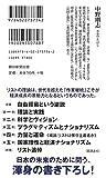 経済と国民 フリードリヒ・リストに学ぶ (朝日新書) 画像