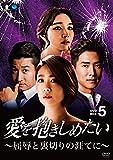 愛を抱きしめたい ~屈辱と裏切りの涯てに~ DVD-BOX5[DVD]