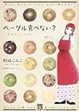 ベーグル食べない?~幸せカフェごはん~ (秋田レディースコミックスデラックス)