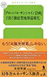 「グローバル・サンシャイン計画」で防ぐ劇症型地球温暖化 (幻冬舎ルネッサンス新書 ほ 2-1)
