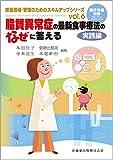 「臨床栄養」別冊 栄養指導・管理のためのスキルアップシリーズ vol.6 脂質異常症の最新食事療法のなぜに答える 実践編