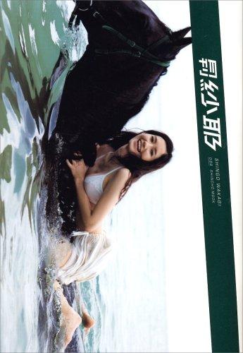 月刊紗耶 (SHINCHO MOOK 98) -