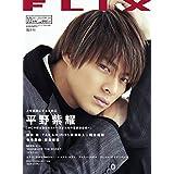 FLIX(フリックス)2019年10月号