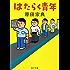 はたらく青年 (角川文庫)