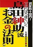 """島田紳助流""""お金の法則""""―資産数十億円!マネればうまくいく 画像"""