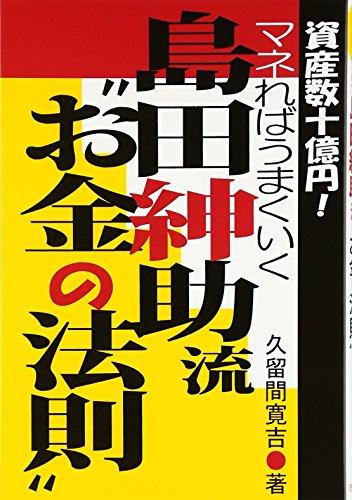 """島田紳助流""""お金の法則""""—資産数十億円!マネればうまくいく"""