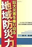 巨大災害を乗り切る地域防災力 ハードとソフトで高める住民・行政協働の災害対策 (静岡学術出版教養ブックス)