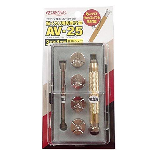 OWNER(オーナー) 鮎イカリ用鈎巻き器 AV-25 フルセット