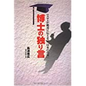 博士の独り言 -マスコミが絶対に伝えない「日本の真実」-
