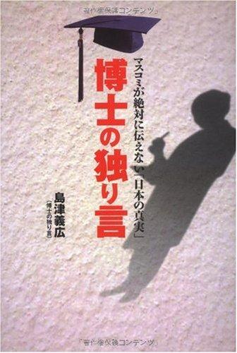 博士の独り言 -マスコミが絶対に伝えない「日本の真実」-の詳細を見る