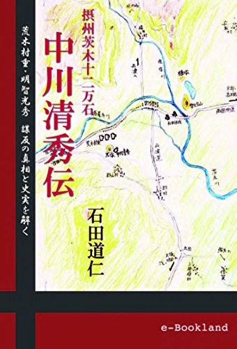 摂州茨木十二万石 中川清秀伝