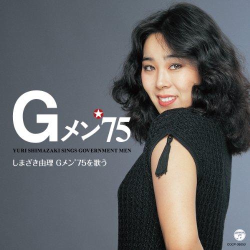 しまざき由理 Gメン'75を歌う