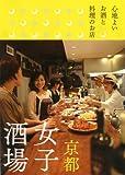 京都女子酒場 心地よいお酒と料理のお店 (キョウトソムリエ)