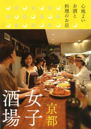 京都女子酒場 心地よいお酒と料理のお店 (キョウトソムリエ)の詳細を見る