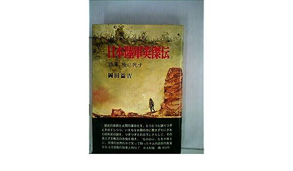 日本陸軍英傑伝―将軍暁に死す (1...