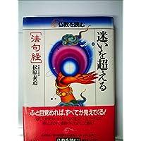 迷いを超える―法句経 (仏教を読む (6))