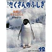 南極の生きものたち (月刊たくさんのふしぎ2015年12月号)