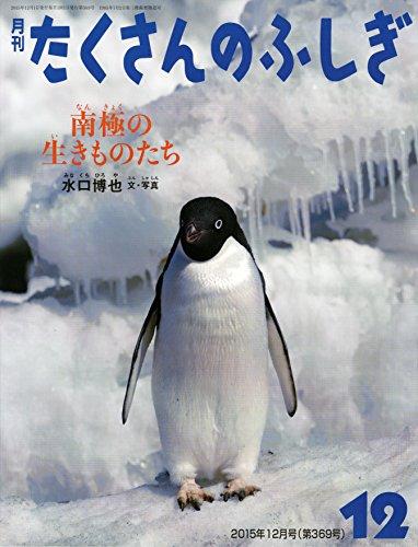 南極の生きものたち (月刊たくさんのふしぎ2015年12月号)の詳細を見る