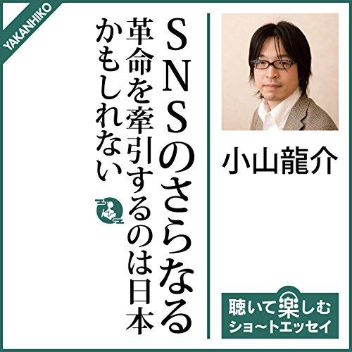 SNSのさらなる革命を牽引するのは日本かもしれない   小山 龍介