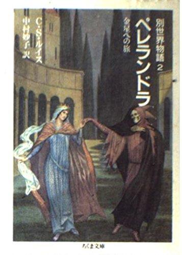 ペレランドラ―金星への旅 (ちくま文庫―別世界物語)の詳細を見る