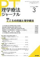 理学療法ジャーナル 2019年 3月号 特集 こころの問題と理学療法