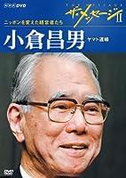 ザ・メッセージⅡ ニッポンを変えた経営者たち 小倉昌男 ヤマト運輸 [DVD]