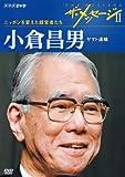 ザ・メッセージ? ニッポンを変えた経営者たち 小倉昌男 ヤマト運輸 [DVD]