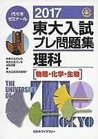 東大入試プレ問題集理科 2017―物理・化学・生物