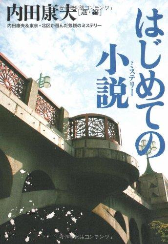はじめての小説―内田康夫&東京・北区が選んだ気鋭のミステリーの詳細を見る