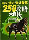 中央・地方・海外競馬 258コース攻略大百科 (サラブレBOOK)