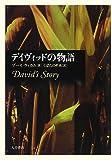 デイヴィッドの物語