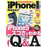 iPhone Magazine (アイフォン・マガジン) Vol.31 2012年 12月号 [雑誌]
