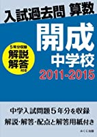 入試過去問算数(解説解答付き) 2011-2015 開成中学校
