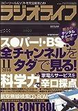 ラジオライフ 2010年 11月号 [雑誌] (アマゾン文庫)