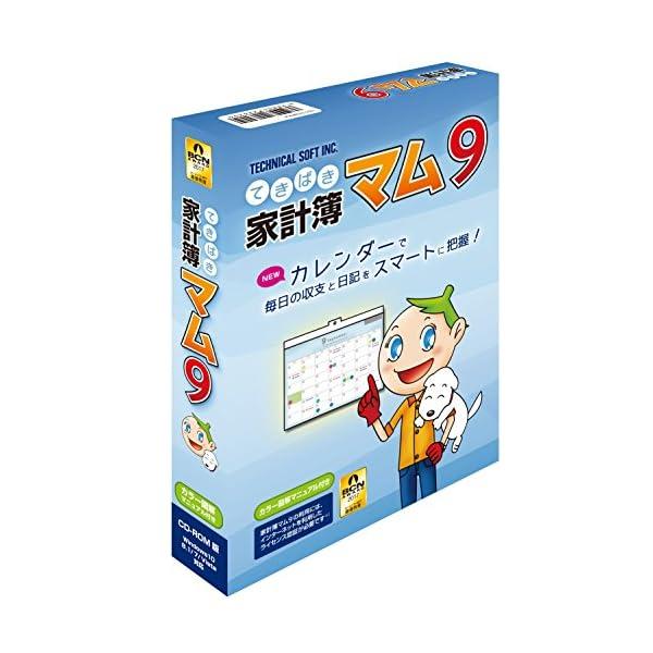 テクニカルソフト てきぱき家計簿マム9の商品画像