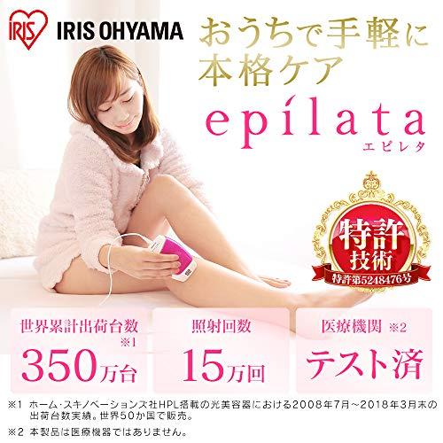 アイリスオーヤマ『光脱器エピレタ(EP-0115-P)』