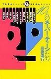 10人のスーパー・ティーンたち (TAROブック・JIROブック)
