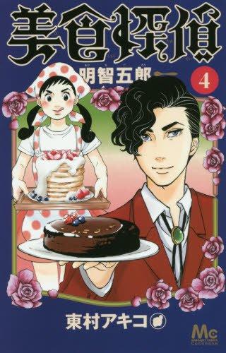 美食探偵 明智五郎 4 (マーガレットコミックス)の詳細を見る
