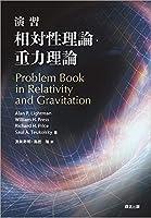 演習 相対性理論・重力理論