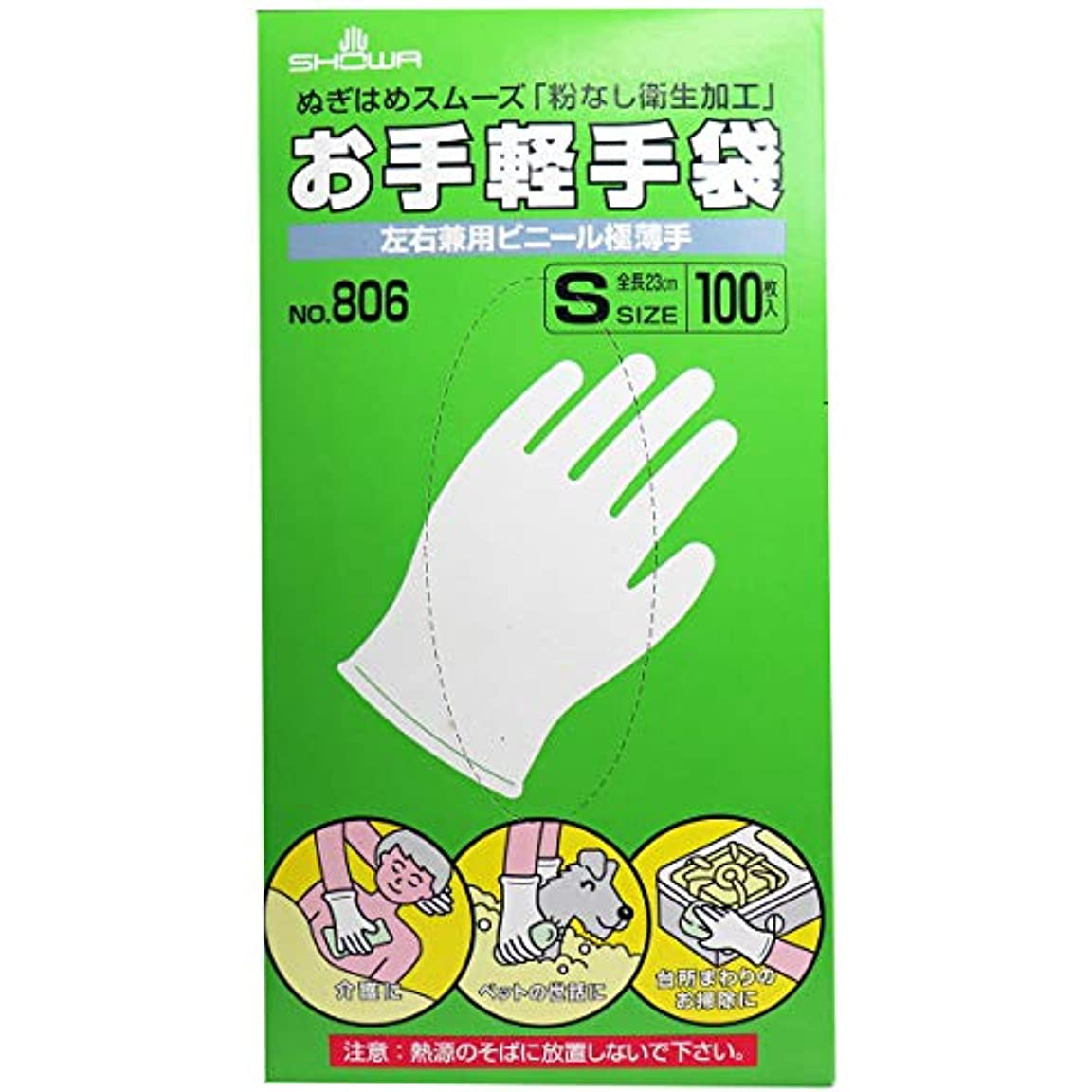 撤退才能指令お手軽手袋 No.806 左右兼用ビニール極薄手 粉なし Sサイズ 100枚入×5個セット(管理番号 4901792033589)