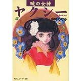 暁の女神ヤクシー〈3〉太陽の踊り子 (角川スニーカー文庫)
